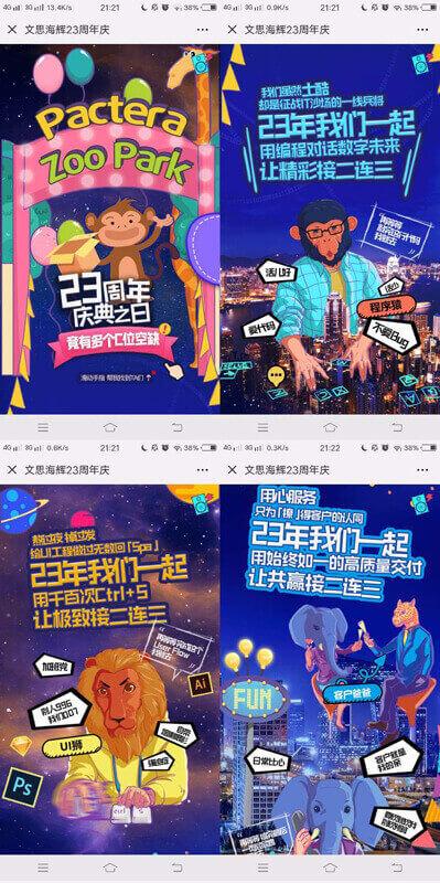 企业周年庆H5活动宣传案例