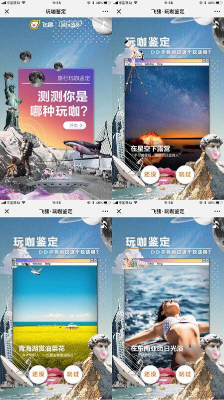 旅游季测试H5营销案例