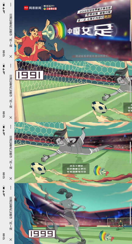 足球主题的H5营销案例